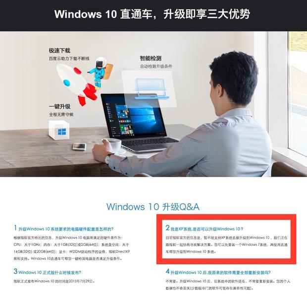 Baidu windows 10 Q&A