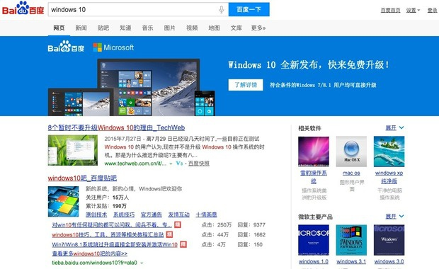 Baidu and win10