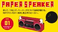 168426-paperspeaker_188